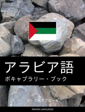アラビア語のボキャブラリー・ブック