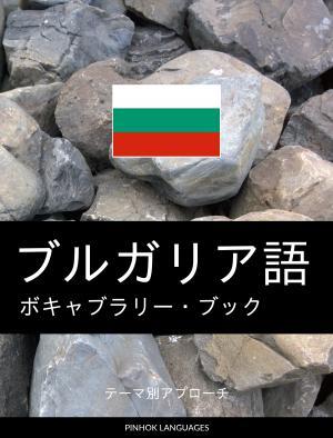 ブルガリア語のボキャブラリー・ブック