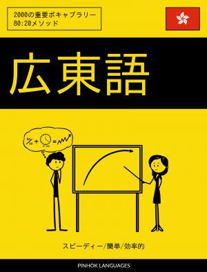 広東語を学ぶ スピーディー/簡単/効率的