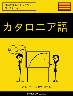 カタロニア語を学ぶ スピーディー/簡単/効率的