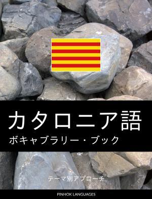 カタロニア語のボキャブラリー・ブック