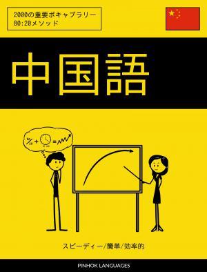 中国語を学ぶ スピーディー/簡単/効率的