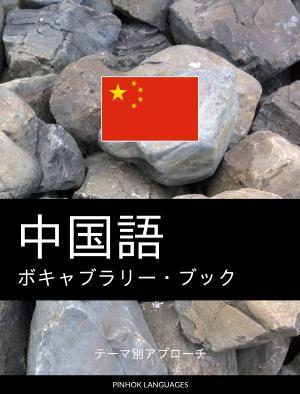 中国語のボキャブラリー・ブック