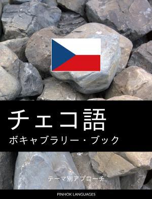 チェコ語のボキャブラリー・ブック