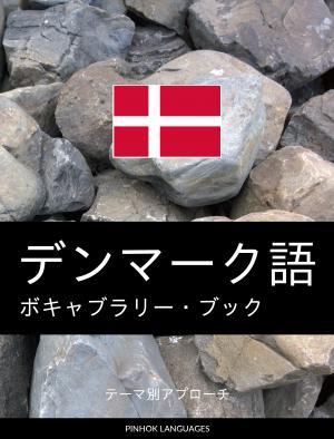 デンマーク語のボキャブラリー・ブック