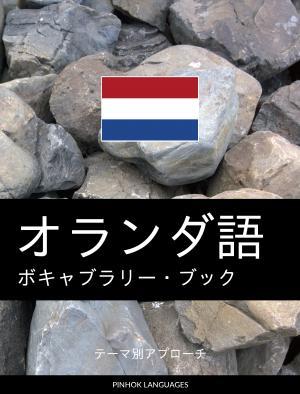 オランダ語のボキャブラリー・ブック