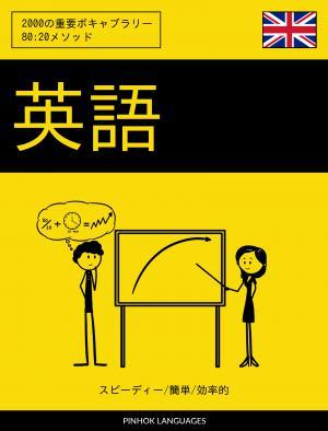 英語を学ぶ スピーディー/簡単/効率的