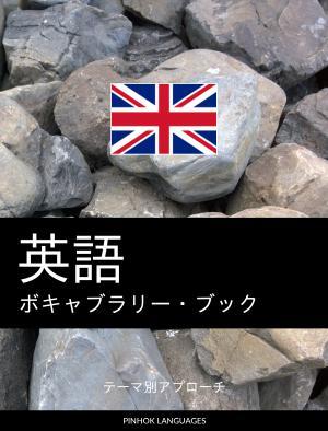 英語のボキャブラリー・ブック