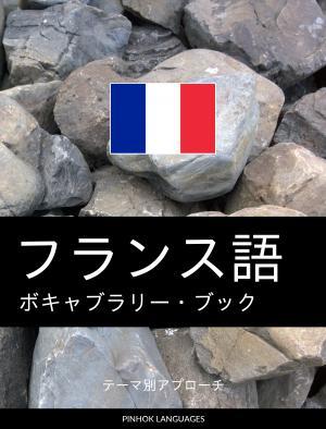 フランス語のボキャブラリー・ブック