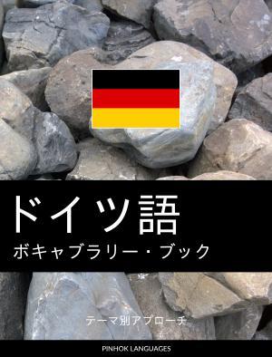 ドイツ語のボキャブラリー・ブック