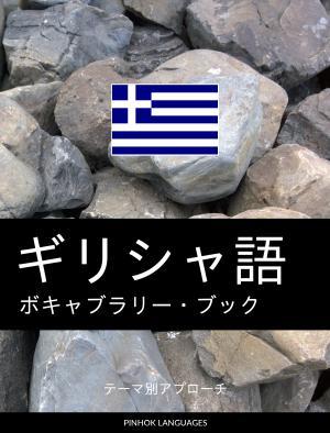 ギリシャ語のボキャブラリー・ブック