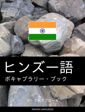 ヒンズー語のボキャブラリー・ブック