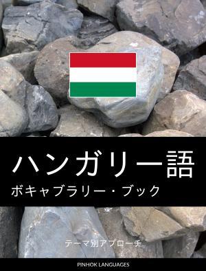 ハンガリー語のボキャブラリー・ブック