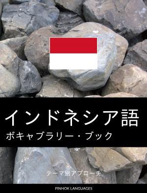 インドネシア語のボキャブラリー・ブック