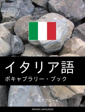 イタリア語のボキャブラリー・ブック