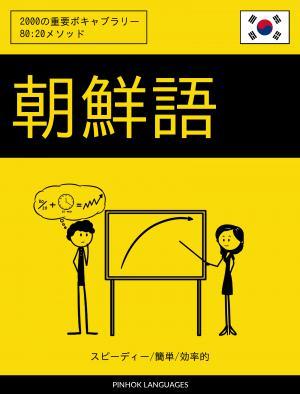 朝鮮語を学ぶ スピーディー/簡単/効率的