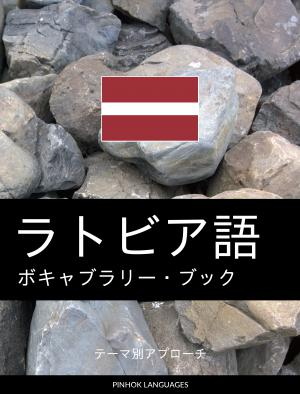 ラトビア語のボキャブラリー・ブック