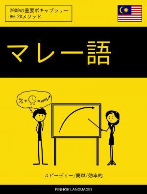 マレー語を学ぶ スピーディー/簡単/効率的