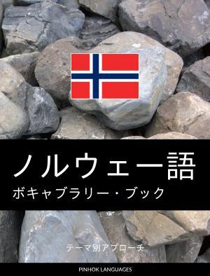 ノルウェー語のボキャブラリー・ブック