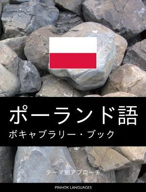 ポーランド語のボキャブラリー・ブック