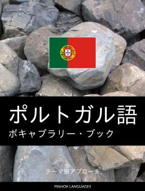 ポルトガル語のボキャブラリー・ブック