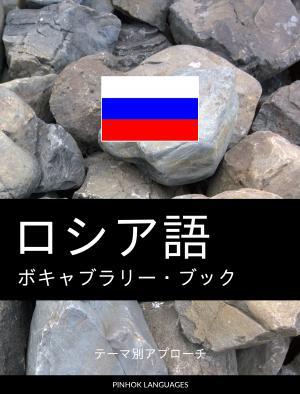 ロシア語のボキャブラリー・ブック