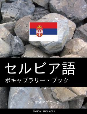 セルビア語のボキャブラリー・ブック