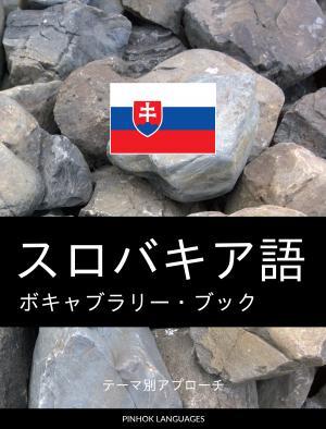 スロバキア語のボキャブラリー・ブック