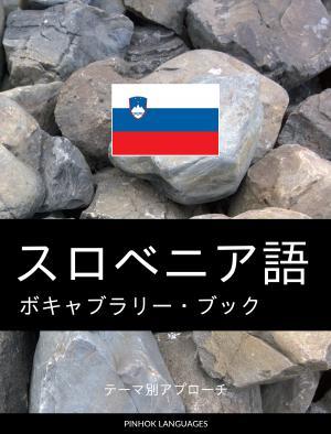 スロベニア語のボキャブラリー・ブック
