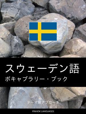 スウェーデン語のボキャブラリー・ブック