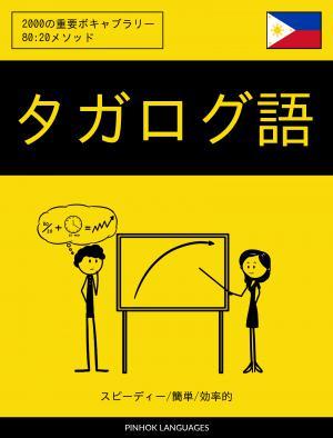 タガログ語を学ぶ スピーディー/簡単/効率的