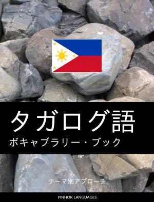 タガログ語のボキャブラリー・ブック