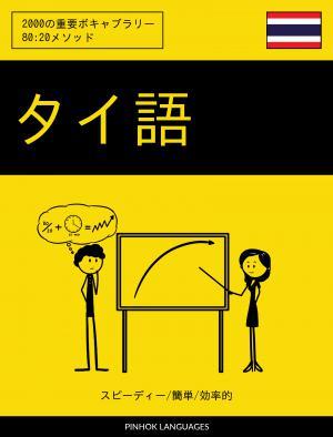 タイ語を学ぶ スピーディー/簡単/効率的