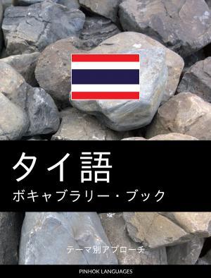 タイ語のボキャブラリー・ブック