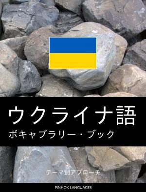 ウクライナ語のボキャブラリー・ブック