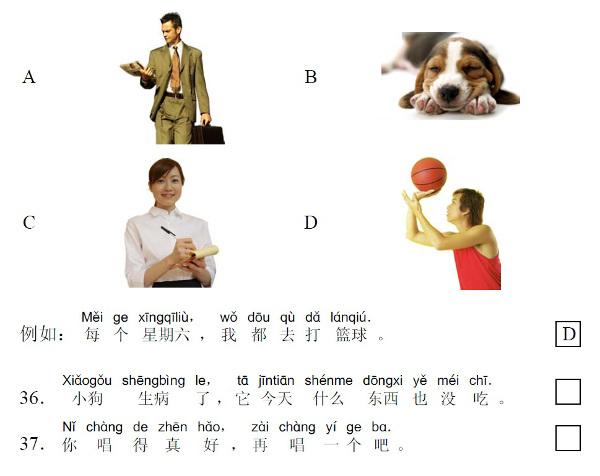 HSK 2 Reading Part 1 (Source: China Education Center Mock Test HSK 2)