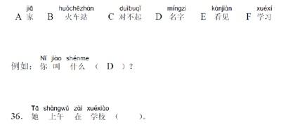 HSK 2 Reading Part 2 (Source: China Education Center Mock Test HSK 2)