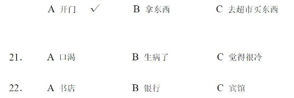 HSK 3 Listening Part 3 (Source: China Education Center Mock Test HSK 3)