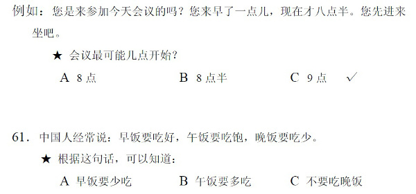 HSK 3 Reading Part 3 (Source: China Education Center Mock Test HSK 3)