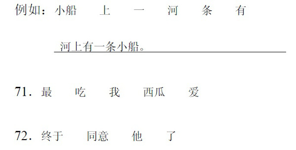 HSK 3 Writing Part 1 (Source: China Education Center Mock Test HSK 3)