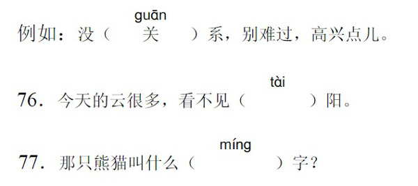 HSK 3 Writing Part 2 (Source: China Education Center Mock Test HSK 3)