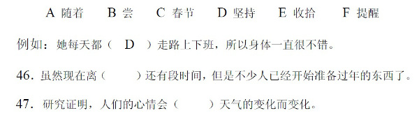 HSK 4 Leseverständnis Teil 1 (Quelle: China Education Center Mock Test HSK 4)