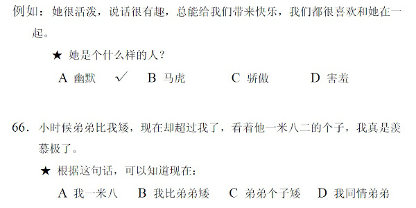 HSK 4 Leseverständnis Teil 3 (Quelle: China Education Center Mock Test HSK 4)