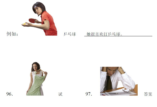 HSK 4 schriftlicher Teil 2 (Quelle: China Education Center Mock Test HSK 4)