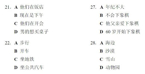 HSK 5 Hörverständnis Teil 2 (Quelle: China Education Center Mock Test HSK 5)