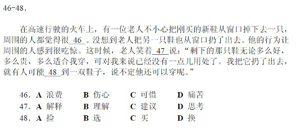 HSK 5 Leseverständnis Teil 1 (Quelle: China Education Center Mock Test HSK 5)