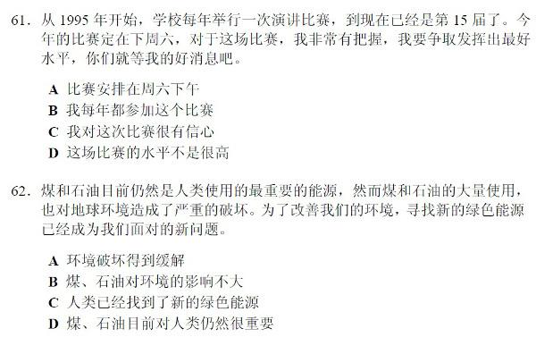 HSK 5 Reading Part 2 (Source: China Education Center Mock Test HSK 5)