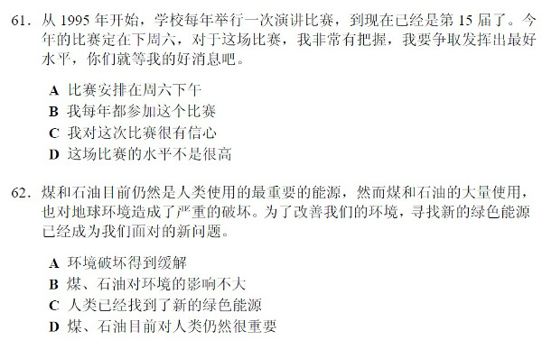 HSK 5 Leseverständnis Teil 2 (Quelle: China Education Center Mock Test HSK 5)