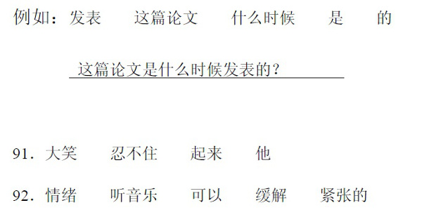 HSK 5 schriftlicher Teil 1 (Quelle: China Education Center Mock Test HSK 5)