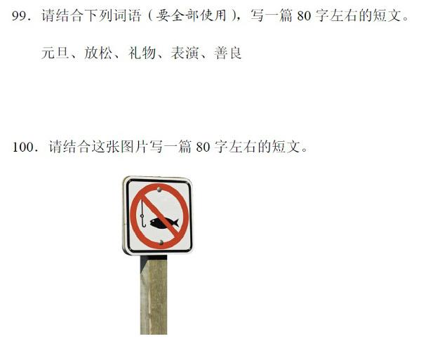 HSK 5 schriftlicher Teil 2 (Quelle: China Education Center Mock Test HSK 5)